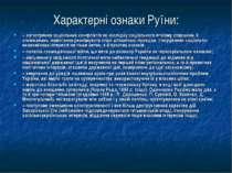 Характерні ознаки Руїни: − загострення соціальних конфліктів як наслідку соці...