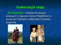 Композиція твору Експозиція – знайомство родини козацького старшини Олекси Пе...