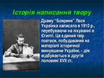 """Історія написання твору Драму """"Бояриня"""" Леся Українка написала в 1910 р., пер..."""
