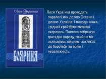 Леся Українка проводить паралелі між долею Оксани і долею України. І молода ж...