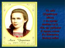 Ти себе Українкою звала, І чи краще знайти ім'я Тій, що радістю в муках сіяла...