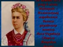 25 лютого 1871 року в місті Новограді – Волинському народилася велика українс...