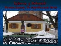 Будинок у Новограді-Волинському, де народилася Леся Українка