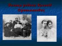 Велика родина Косачів - Драгоманових