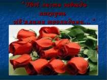 """"""" Твої листи завжди пахнуть зів'ялими трояндами…"""""""