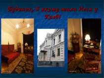 Будинок, в якому жила Леся у Києві