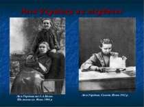 Леся Українка на лікуванні Леся Українка та О.А.Косач-Шимановська. Фото 1906 ...