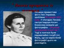 """"""" Лесине прощання із життям """" Останнє прижиттєве фото Лесі Українки, зроблене..."""