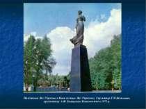 Пам'ятник Лесі Українці в Києві (площа Лесі Українки). Скульптор Г.Н.Кальченк...