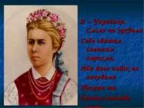 Я – Українка. Сміло чи зухвало Себе святим іменням нарекла, Аби його навік не...