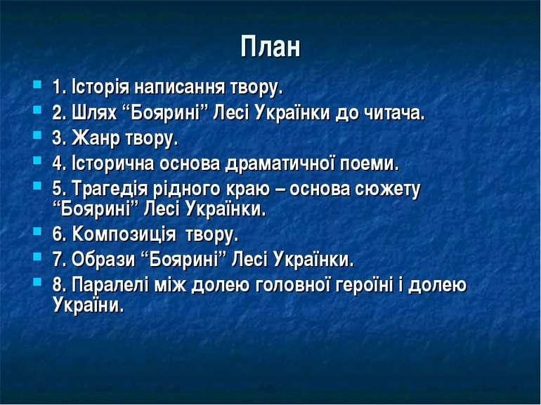 """План 1. Історія написання твору. 2. Шлях """"Боярині"""" Лесі Українки до читача. 3..."""