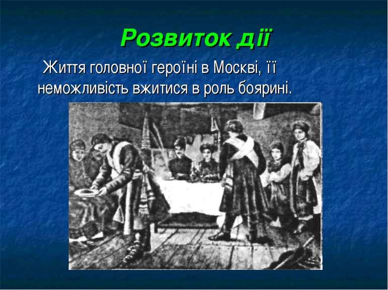 Розвиток дії Життя головної героїні в Москві, її неможливість вжитися в роль ...