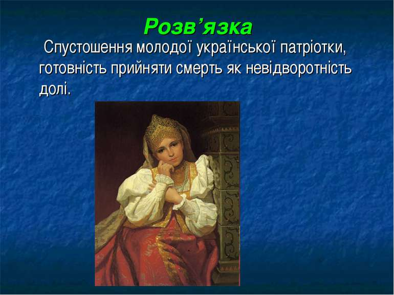 Розв'язка Спустошення молодої української патріотки, готовність прийняти смер...