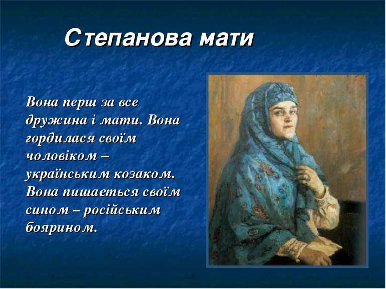 Степанова мати Вона перш за все дружина і мати. Вона гордилася своїм чоловіко...