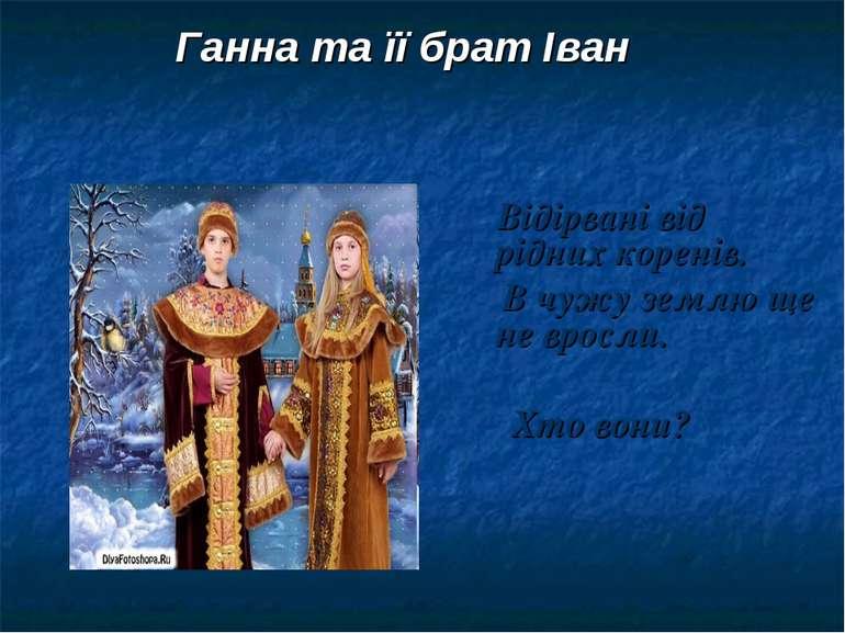 Ганна та її брат Іван Відірвані від рідних коренів. В чужу землю ще не вросли...