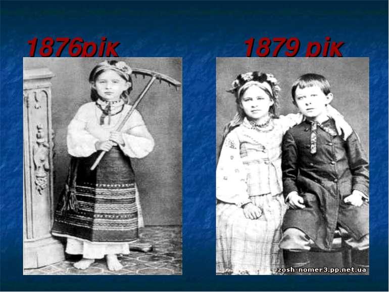 1876рік 1879 рік