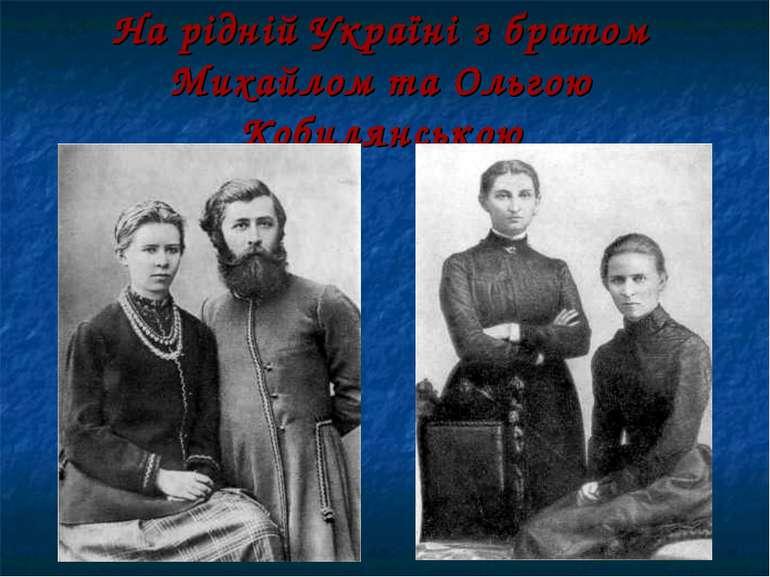 На рідній Україні з братом Михайлом та Ольгою Кобилянською