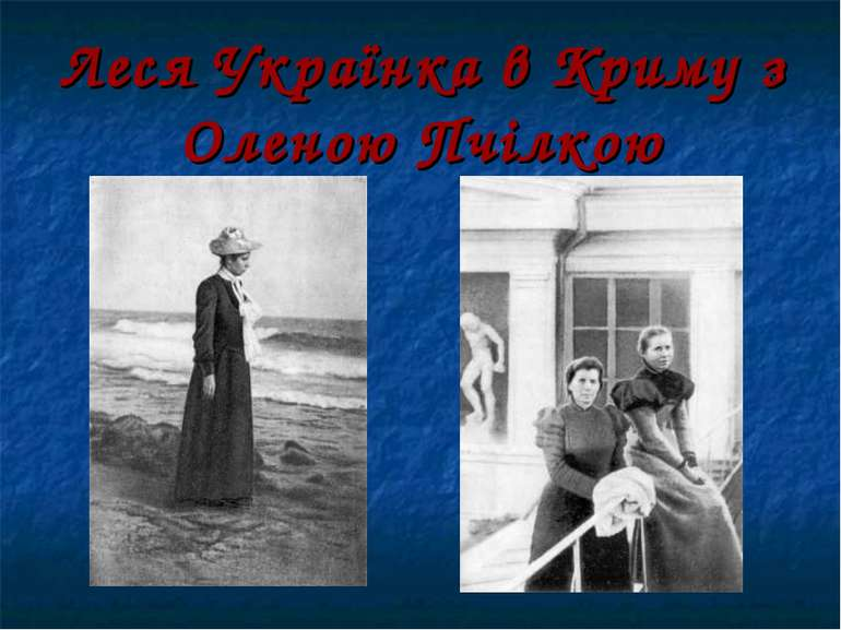 Леся Українка в Криму з Оленою Пчілкою