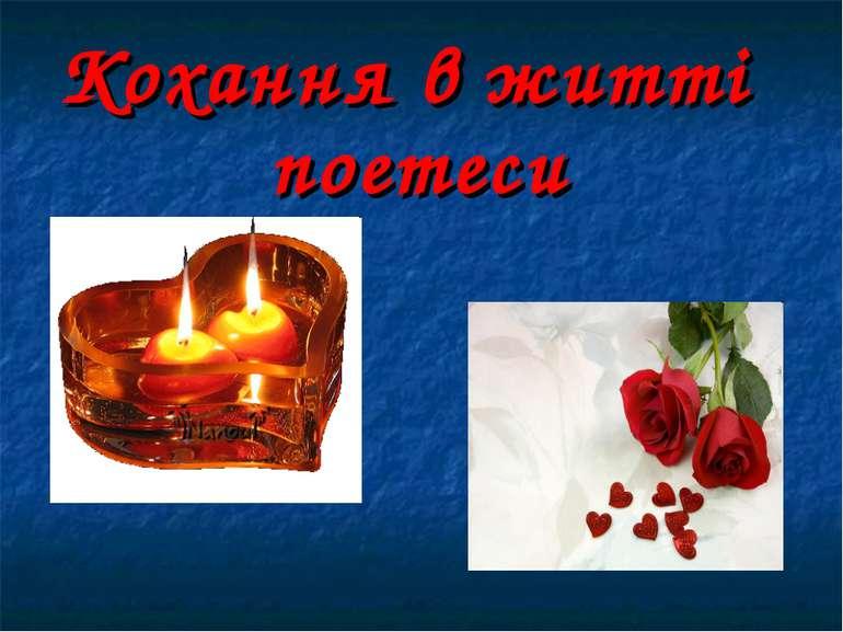 Кохання в житті поетеси
