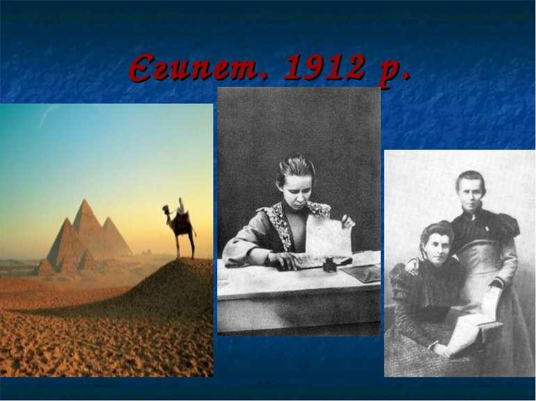 Єгипет. 1912 р.