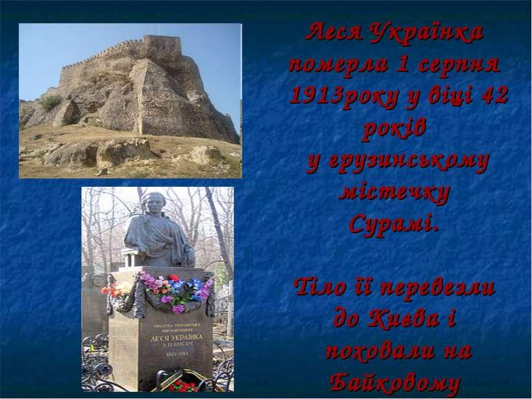 Леся Українка померла 1 серпня 1913року у віці 42 років у грузинському містеч...