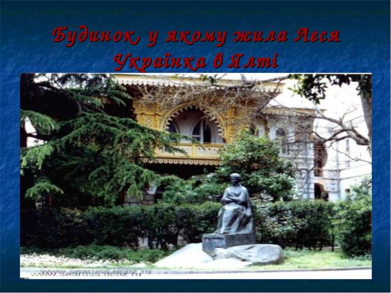 Будинок, у якому жила Леся Українка в Ялті