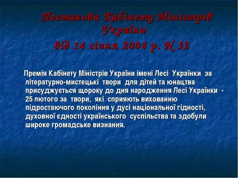 Постанова Кабінету Міністрів України від 14 січня 2004 р. N 32 Премія Кабінет...