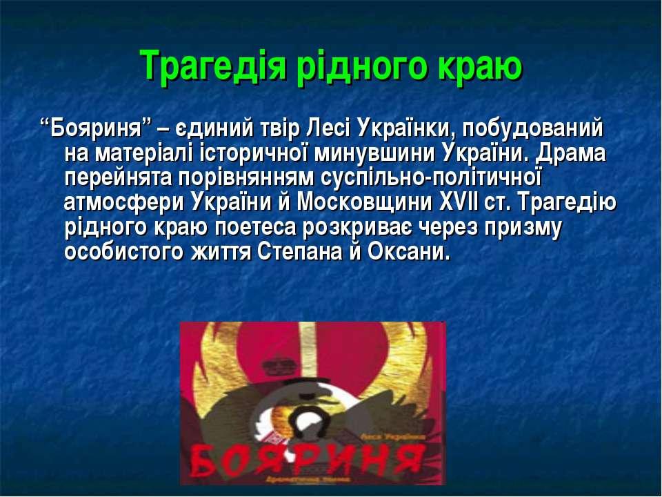 """Трагедія рідного краю """"Бояриня"""" – єдиний твір Лесі Українки, побудований на м..."""