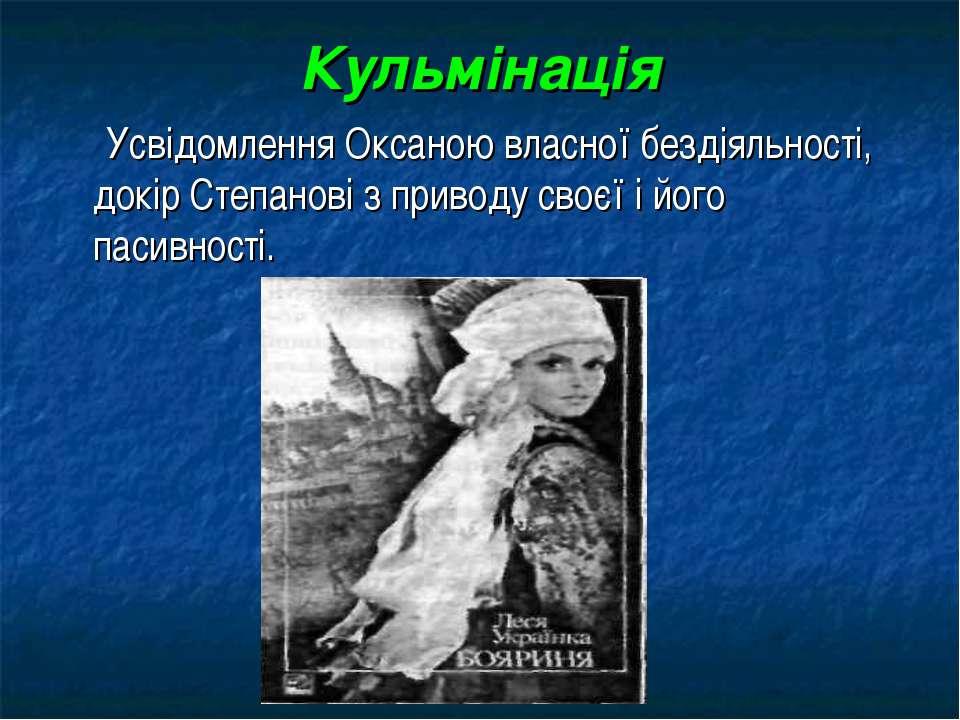 Кульмінація Усвідомлення Оксаною власної бездіяльності, докір Степанові з при...