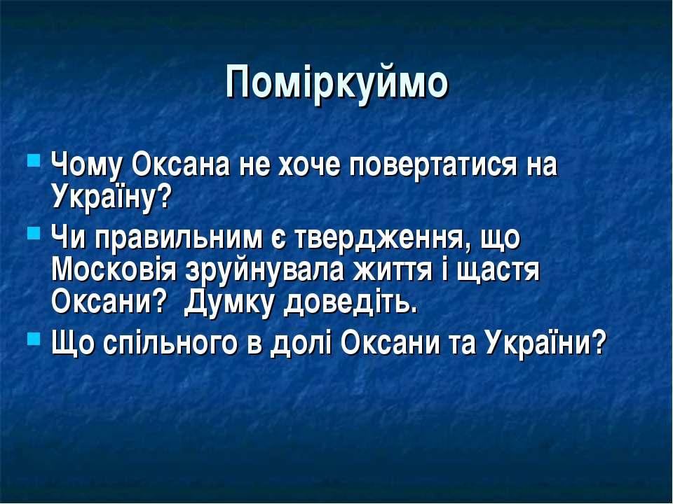 Поміркуймо Чому Оксана не хоче повертатися на Україну? Чи правильним є твердж...