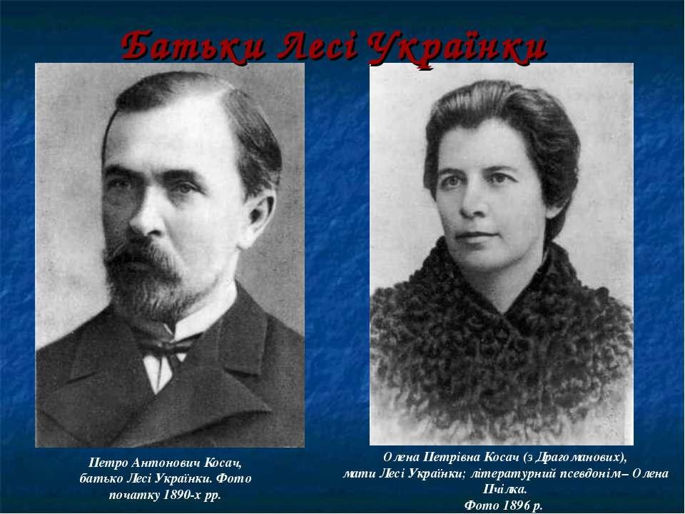 Батьки Лесі Українки Петро Антонович Косач, батько Лесі Українки. Фото початк...