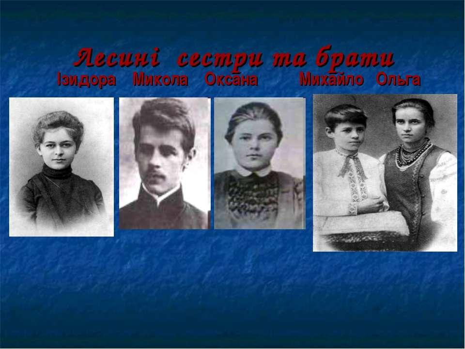 Лесині сестри та брати Михайло Ольга Ізидора Микола Оксана