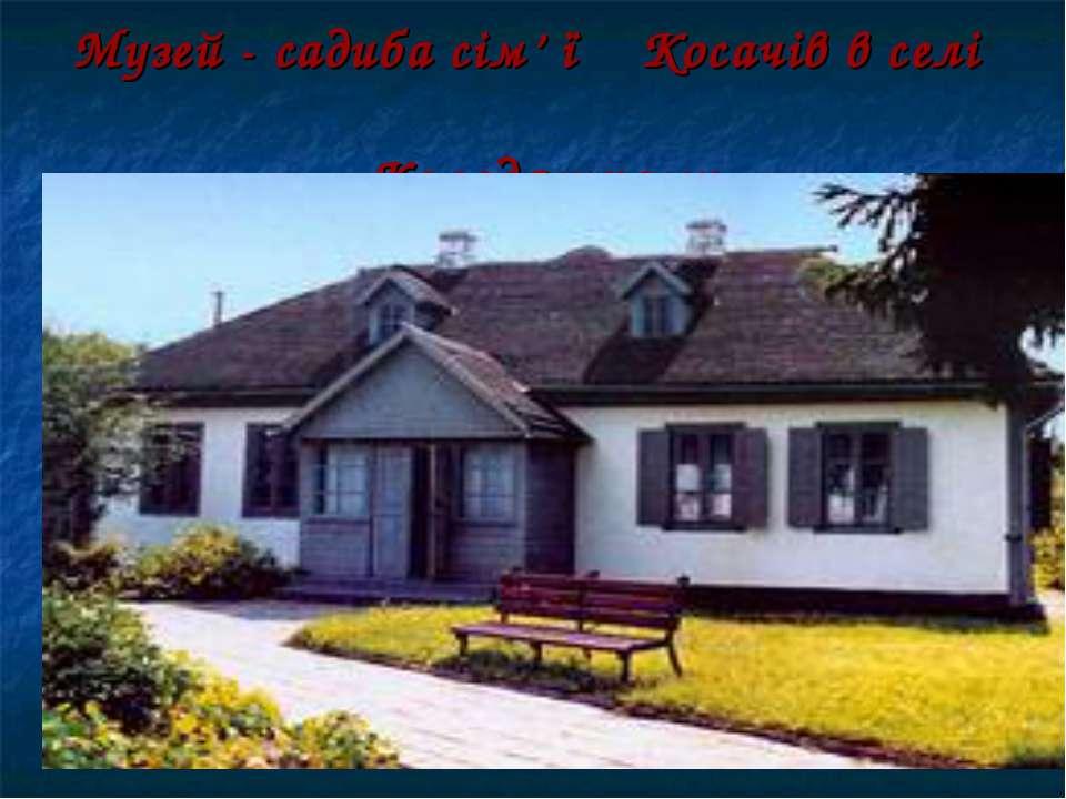 Музей - садиба сім' ї Косачів в селі Колодяжному