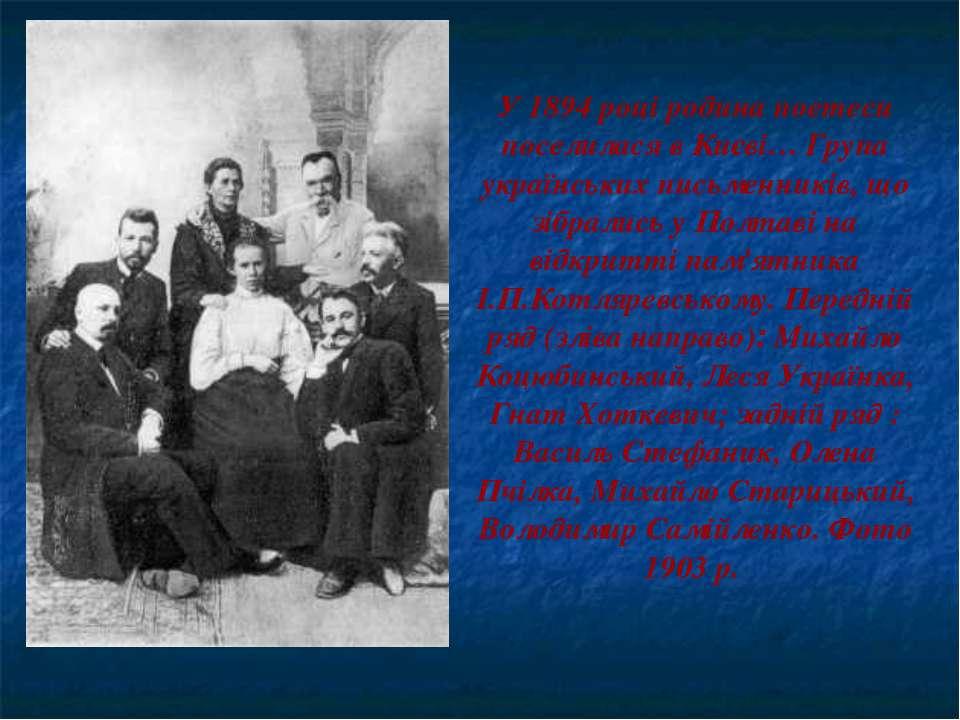 У 1894 році родина поетеси поселилася в Києві… Група українських письменників...