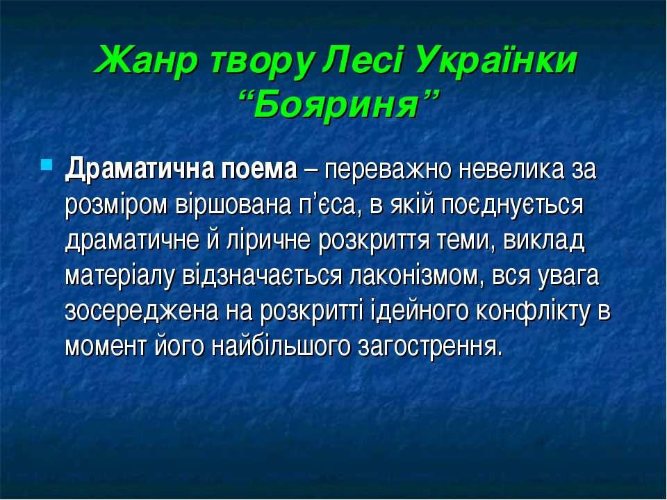 """Жанр твору Лесі Українки """"Бояриня"""" Драматична поема – переважно невелика за р..."""