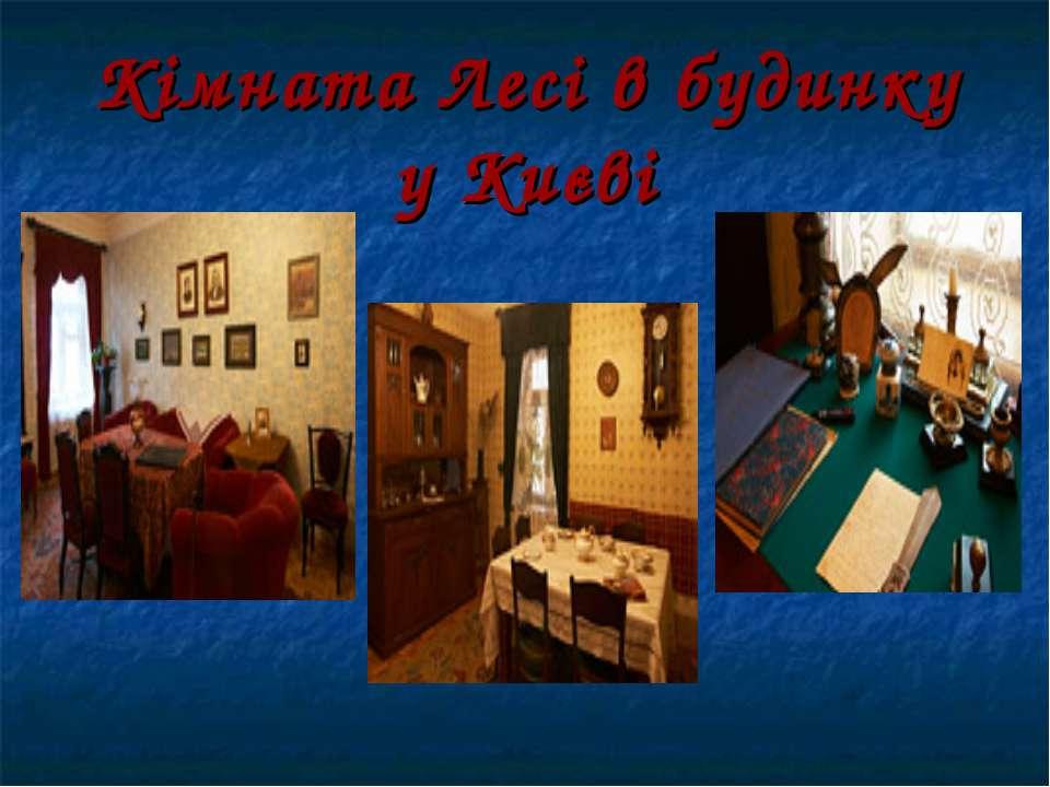 Кімната Лесі в будинку у Києві