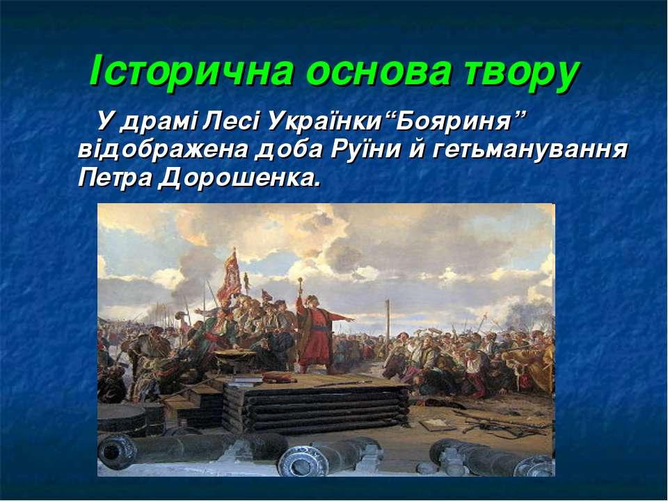 """Історична основа твору У драмі Лесі Українки""""Бояриня"""" відображена доба Руїни ..."""