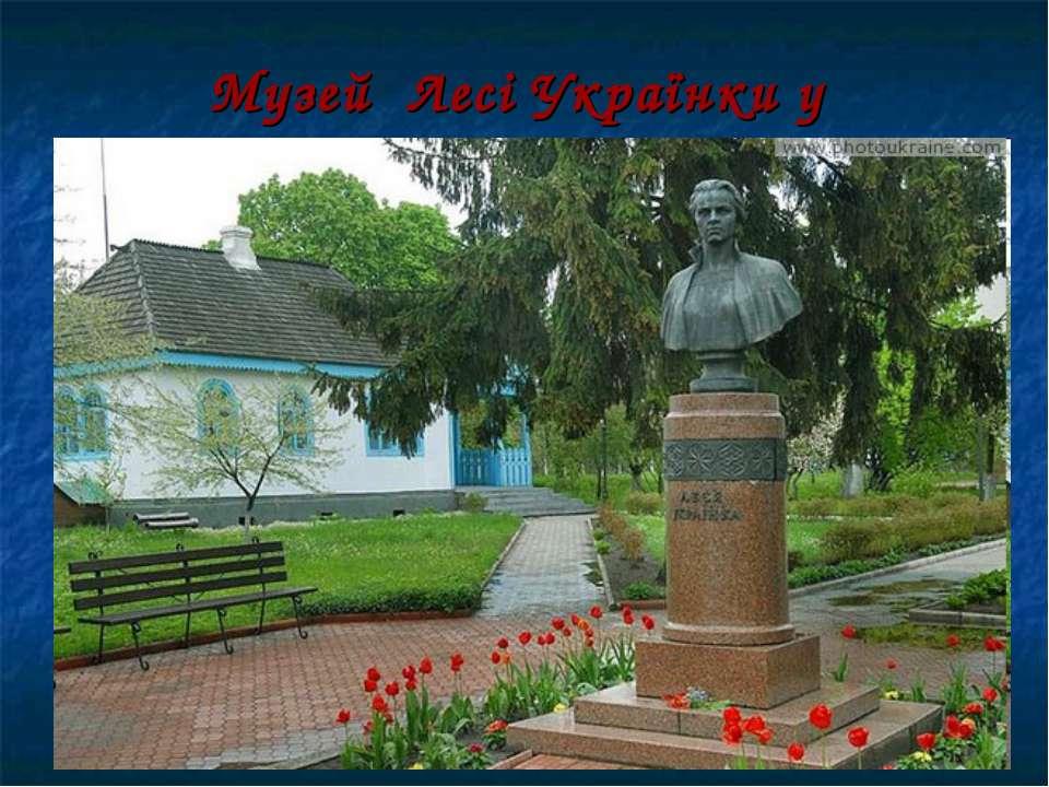 Музей Лесі Українки у Колодяжному