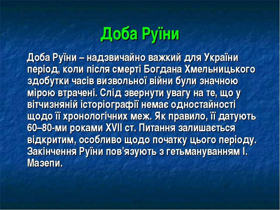 Доба Руїни Доба Руїни – надзвичайно важкий для України період, коли після сме...