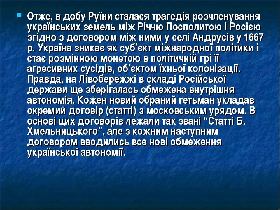 Отже, в добу Руїни сталася трагедія розчленування українських земель між Річч...