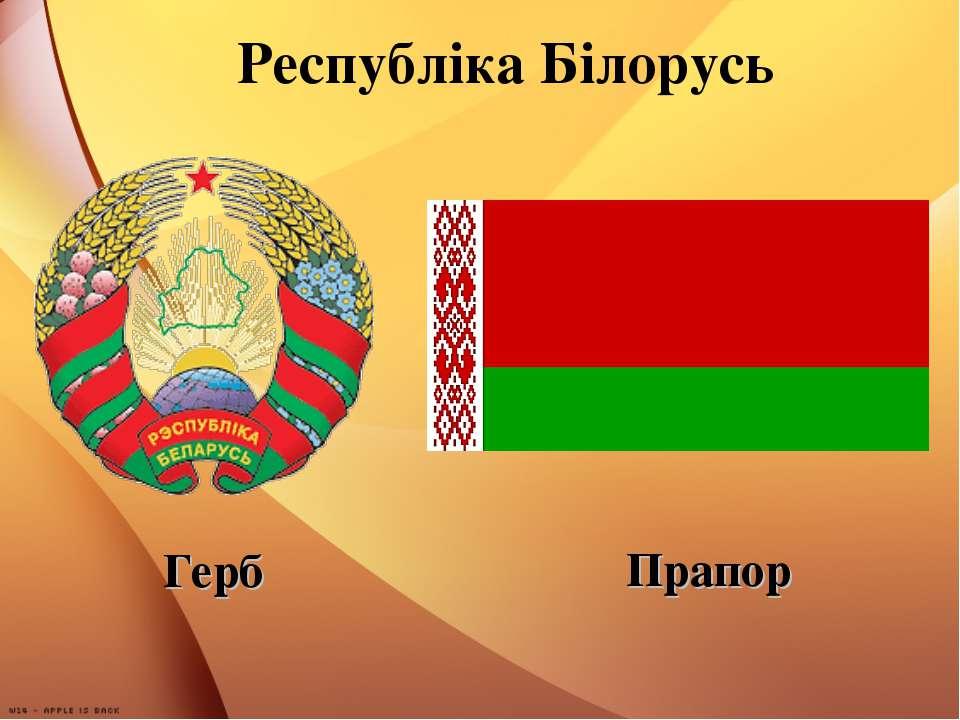 Республіка Білорусь Герб Прапор