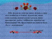 Хіба жила на світі ще така жінка, в серці якої поєдналися б така мужність, та...