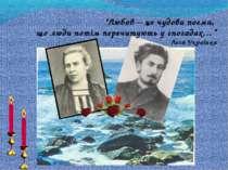 """""""Любов – це чудова поема, що люди потім перечитують у спогадах…"""" Леся Українка"""