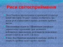 Риси світосприймання Леся Українка започаткувала в українській літературі нов...
