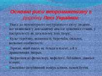 Основні риси неоромантизму в доробку Лесі Українки: Увага до неповторного вну...