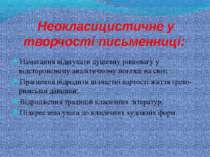 Неокласицистичне у творчості письменниці: Намагання відшукати душевну рівнова...