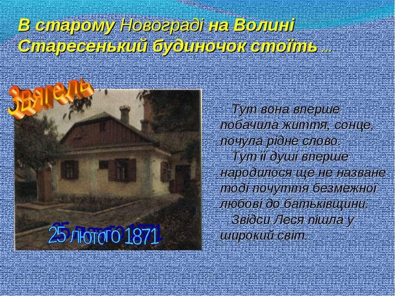 В старому Новограді на Волині Старесенький будиночок стоїть … Тут вона вперше...