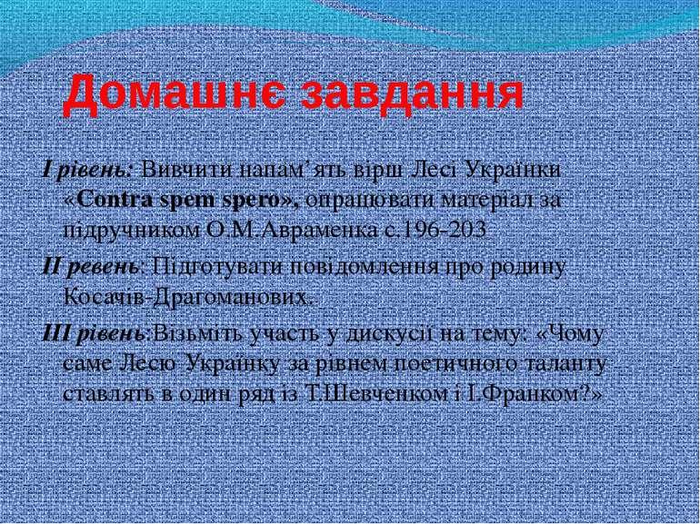 Домашнє завдання І рівень: Вивчити напам'ять вірш Лесі Українки «Сontra spem ...