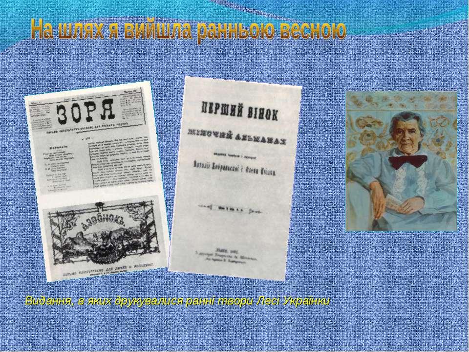 Видання, в яких друкувалися ранні твори Лесі Українки