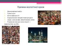 Причини екологічної кризи Демографічний вибух Урбанізація Інтенсифікація с/г ...